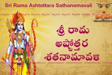 sri rama ashtottara sathanamavali