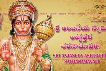108 names of anjaneya swamy