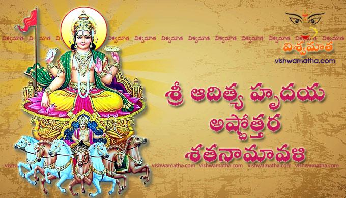 aditya hrudaya 108 namavali
