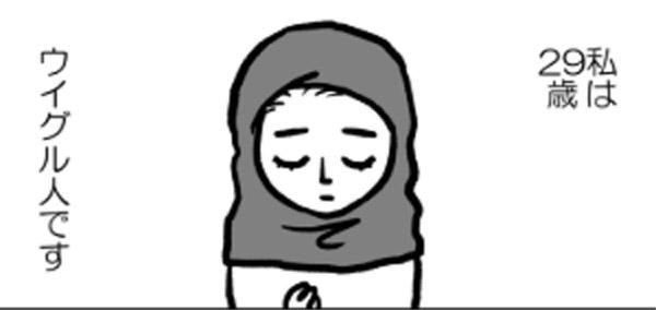 ソン ミフ リグル トゥル 香港でも拡散!8.6万RTウイグル漫画『私の身に起きたこと』が描かれるまで(FRaU編集部)