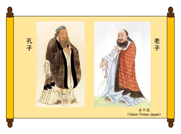 老子の出世の学と孔子の入世の学 – 看中国 / VisionTimesJP