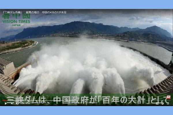 三峡ダム水位上昇中、危険水位の2メートル超え