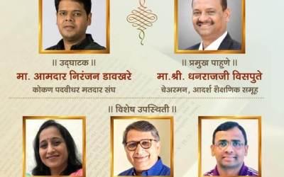 Vachan Prerna Din Aani Jagatik Vidyarthi din 2020