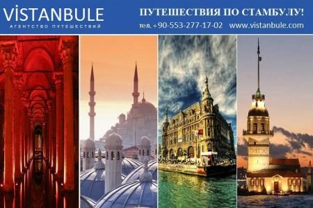 Путешествия по Стамбулу