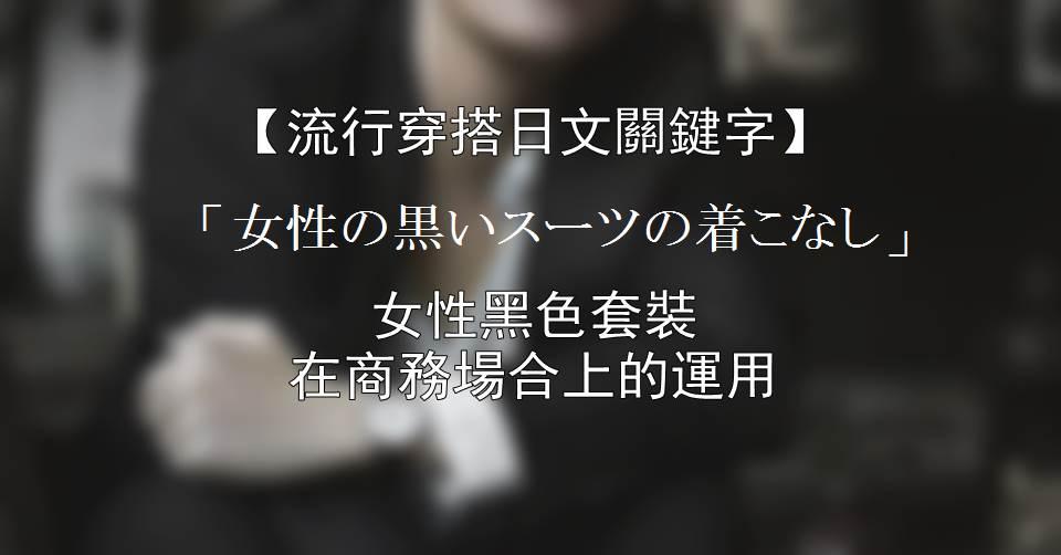 時尚穿搭日文新句:女性黑色套裝在商務場合上的運用「  女性の黒いスーツの着こなし」06