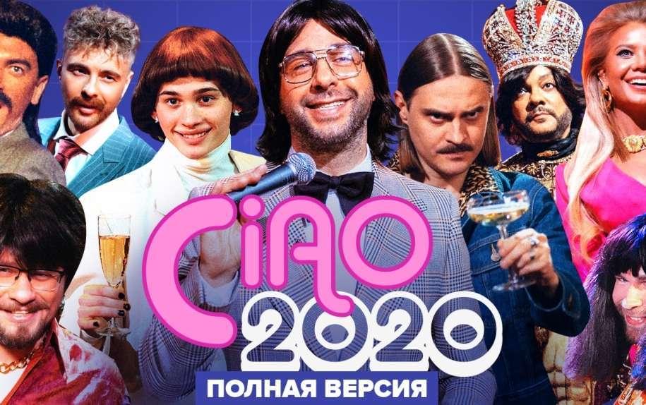 ciao 2020 trash russo
