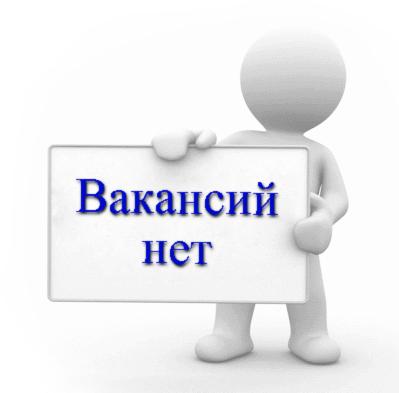 vakansi_net-1