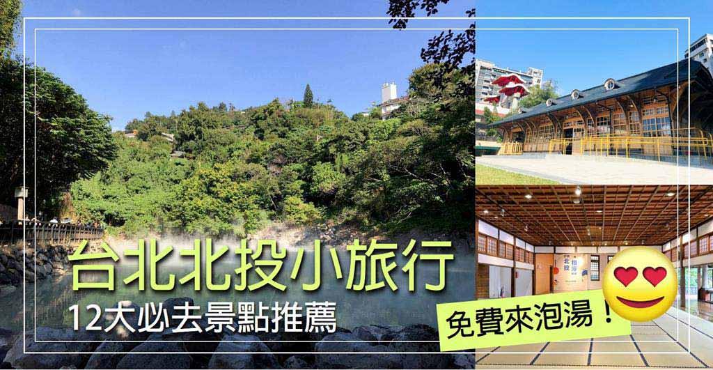 【2020 臺北北投一日遊】12大必去旅遊景點推薦、免費來泡湯!
