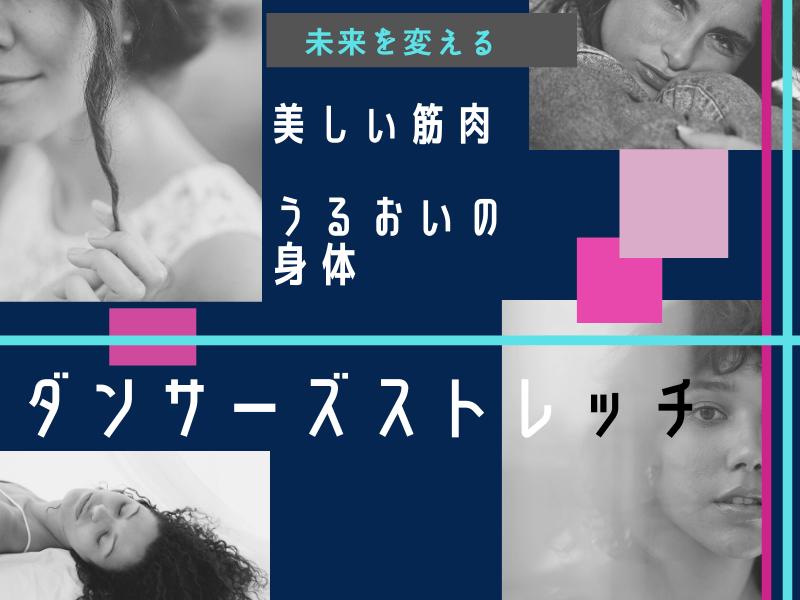 【潤う身体】ダンサーズストレッチ
