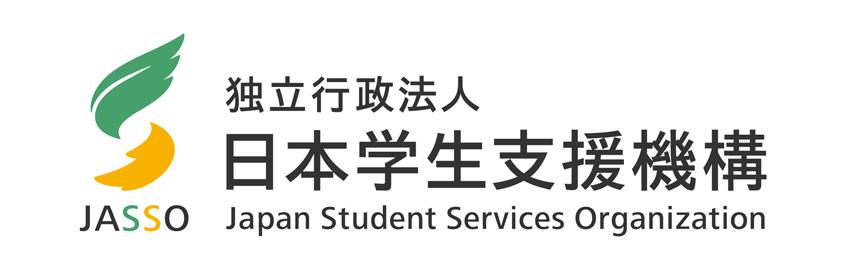 Becas de la organización JASSO en Japón.