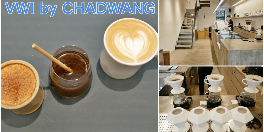 VWI by CHADWANG,台北咖啡,台北咖啡館,台北手沖咖啡,台北旅遊,台北美食,咖啡豆,微風百貨,王策 @VIVIYU小世界
