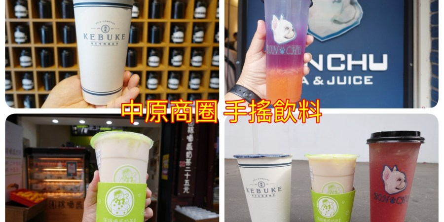 20181010中原夜市飲料