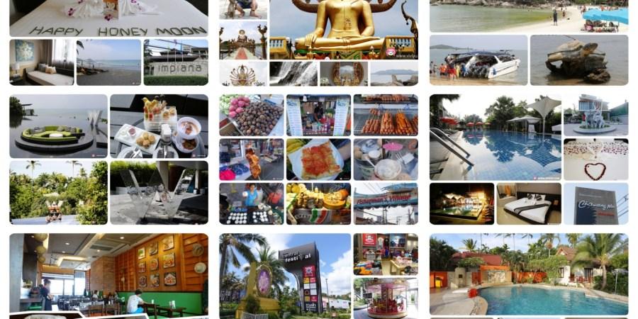 [蘇梅島.旅遊]泰國蘇梅島七天旅程~背包客自由行行程規劃.度蜜月與放鬆心情的最佳島嶼 @VIVIYU小世界