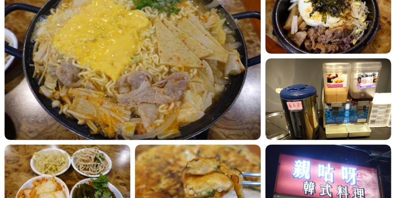 20180116親姑呀韓式料理