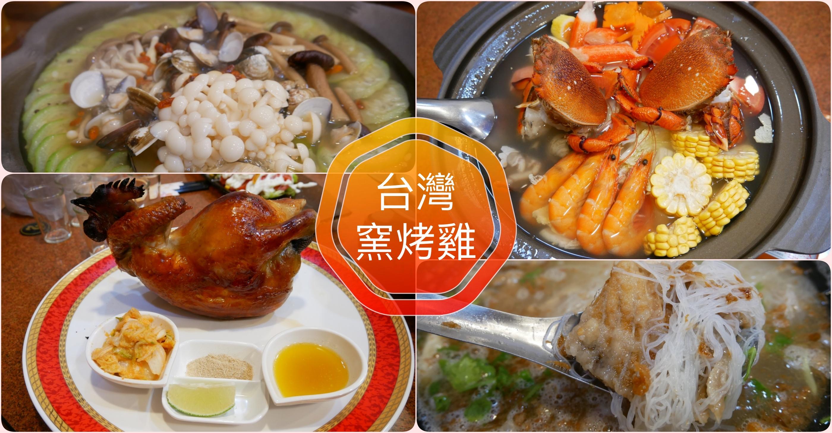 網站近期文章:[桃園美食]台灣窯烤雞|桃鶯路附近新開中式合菜餐廳~雞油拌飯無限享用‧磚窯烤全雞美味滿分