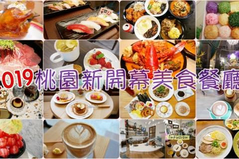 [桃園美食]2019桃園新開幕50家懶人包美食餐廳|中式、異國料理、咖啡館、早午餐、甜點料理一次收錄 @VIVIYU小世界