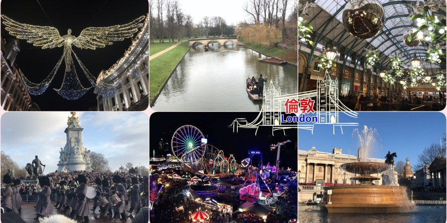 [英國旅遊]倫敦自由行過聖誕節