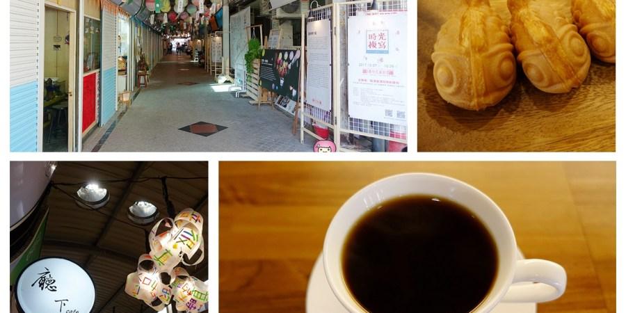 廳下咖啡,桃園美食,菱潭老街,菱潭街興創基地,鹹魚雞蛋糕,龍潭文青街,龍潭旅遊,龍潭美食 @VIVIYU小世界