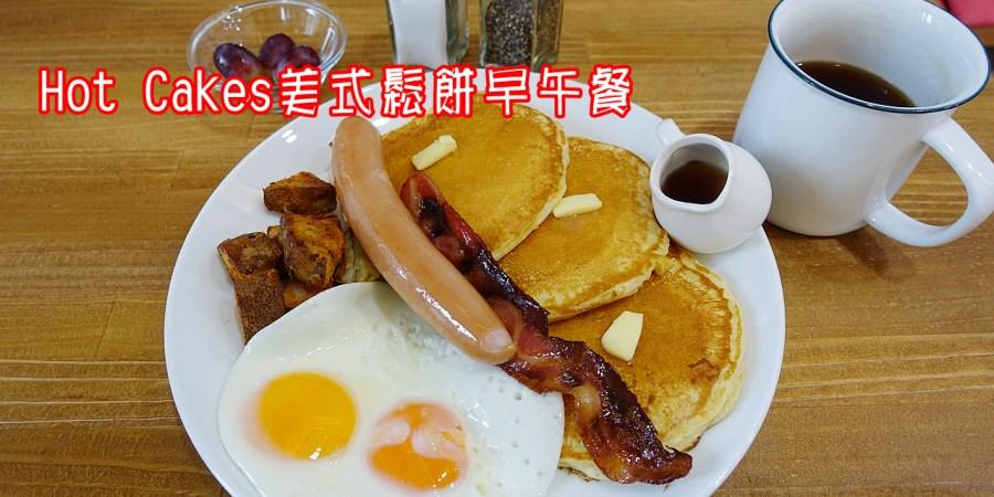 Hot Cakes美式鬆餅,寶山商圈,早午餐,桃園早午餐,桃園美食,美式鬆餅 @VIVIYU小世界