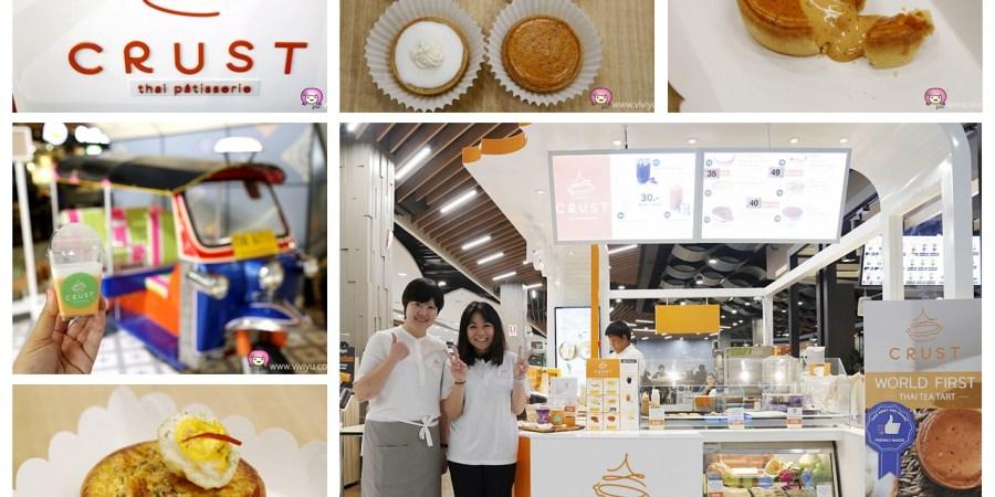 Big C美食街,Crust Thai Patisserie,曼谷美食,法式塔皮,泰國伴手禮,泰國甜點,泰國美食,爆漿泰式奶茶起士塔,爆漿甜點 @VIVIYU小世界