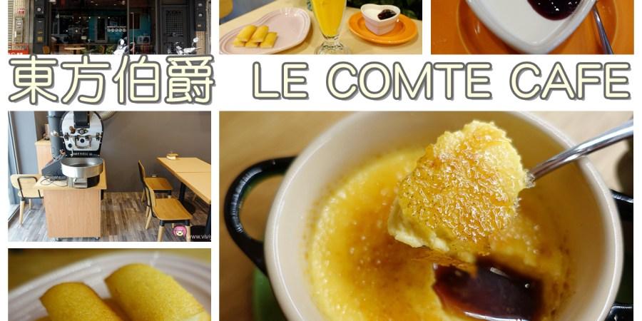 [龜山美食]東方伯爵LE COMTE CAFE.銘傳大學附近~免費插座、wifi.休息好去處 @VIVIYU小世界