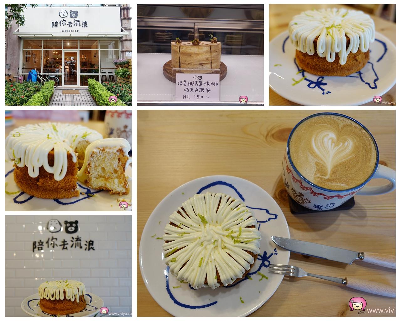 [桃園美食]陪你去流浪.咖啡.甜點.米食~戚風蛋糕軟綿綿.每日限量推出