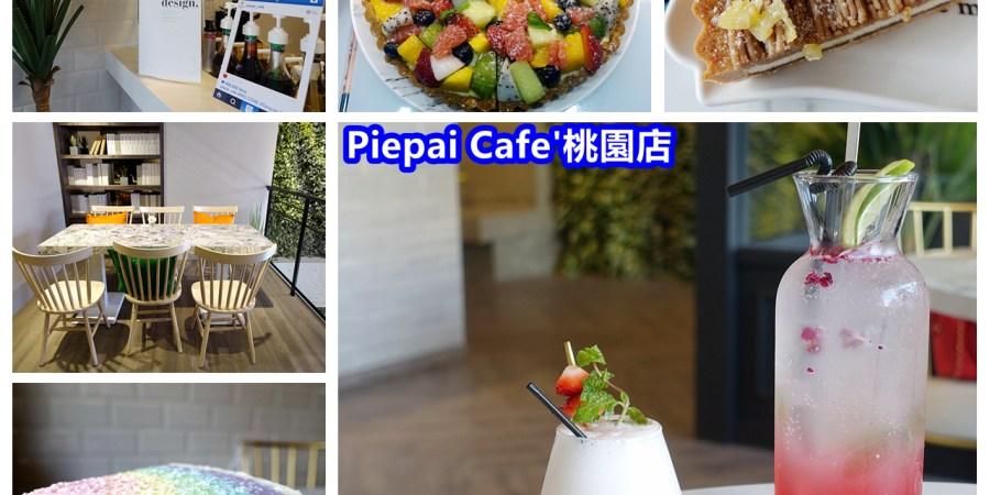 Piepai Cafe,彩虹生乳酪,桃園美食,桃園餐廳,水果塔 @VIVIYU小世界