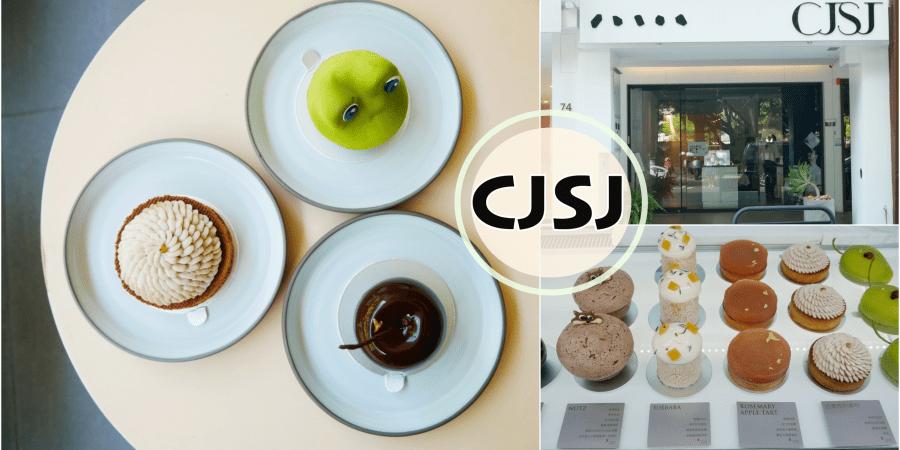 CJSJ,CJSJ 法式甜點創意店,台中下午茶,台中法式甜點,台中甜點,台中美食,台中蛋糕店,法式甜點 @VIVIYU小世界