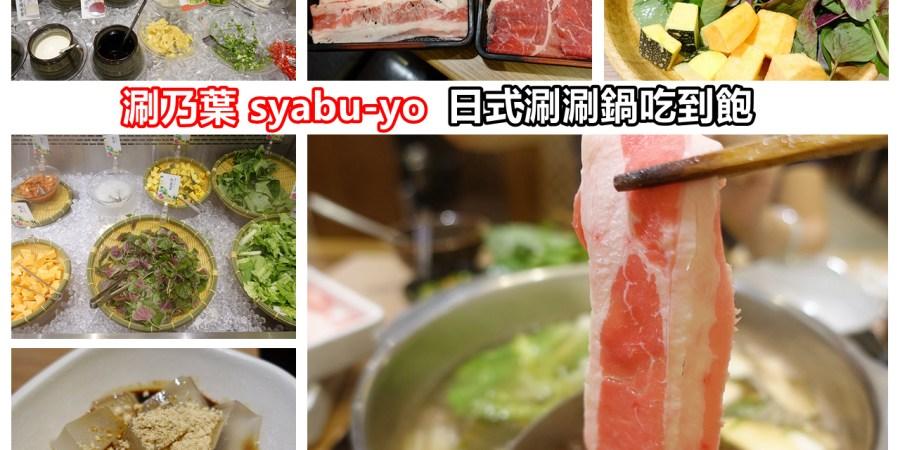 [蘆竹美食]涮乃葉 syabu-yo 日式涮涮鍋吃到飽~南崁台茂購物中心.蔬菜新鮮種類多 @VIVIYU小世界