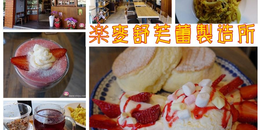八德甜點,八德美食,桃園甜點,桃園美食,楽麥舒芙蕾製造所,舒芙蕾 @VIVIYU小世界