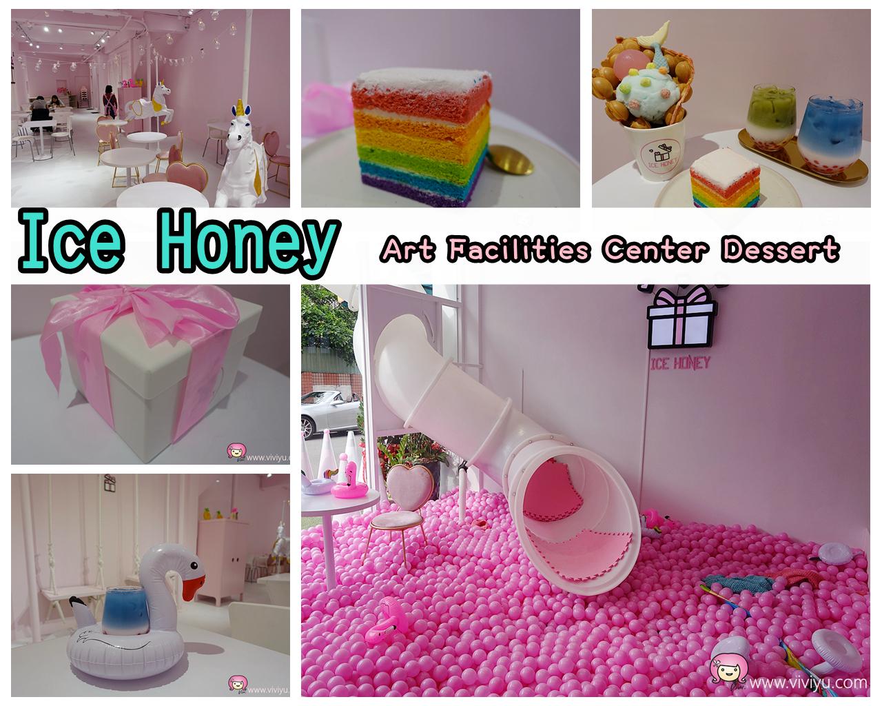 [桃園美食]女孩們的夢幻殿堂Ice Honey~二層樓高溜滑梯.粉紅球池化成美人魚公主