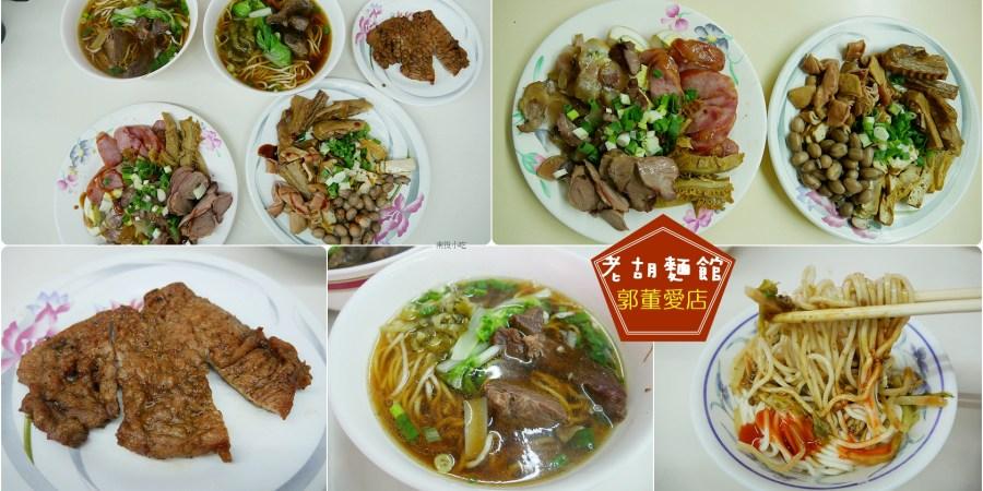 [南投美食]中興新村小吃 老胡麵館、王品桂花酸梅湯~在地傳承六十年的老味道 @VIVIYU小世界