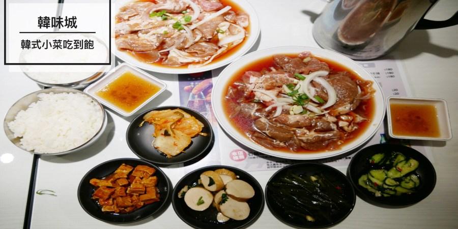 東門國小美食,桃園美食,桃園韓式料理,海鮮煎餅,銅盤烤肉,韓味城,韓式小菜吃到飽 @VIVIYU小世界