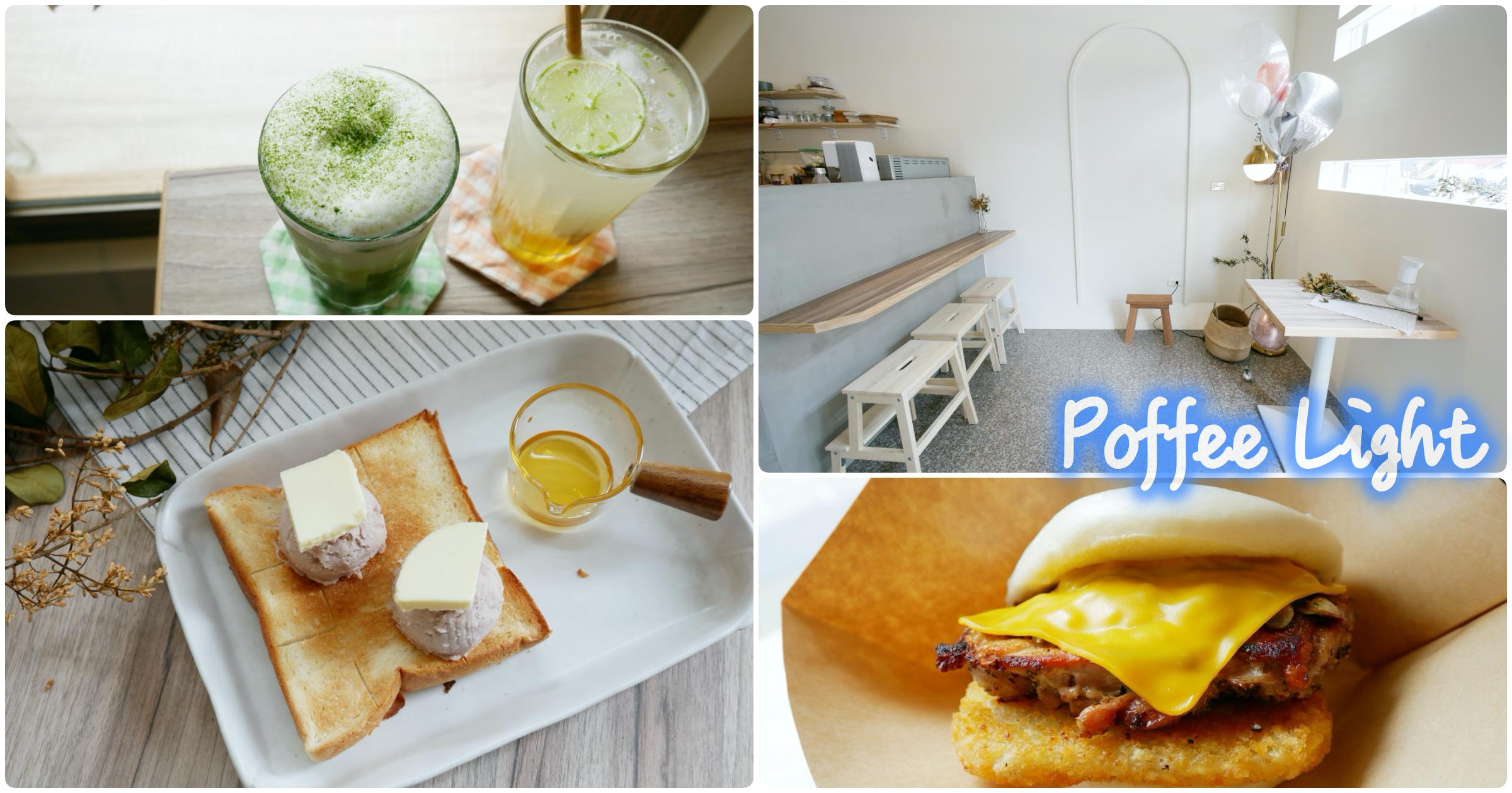 網站近期文章:[桃園美食]Poffee Light|大湳森林公園附近~Poffee Canteen二店.刈包中西式合併.自製甜點