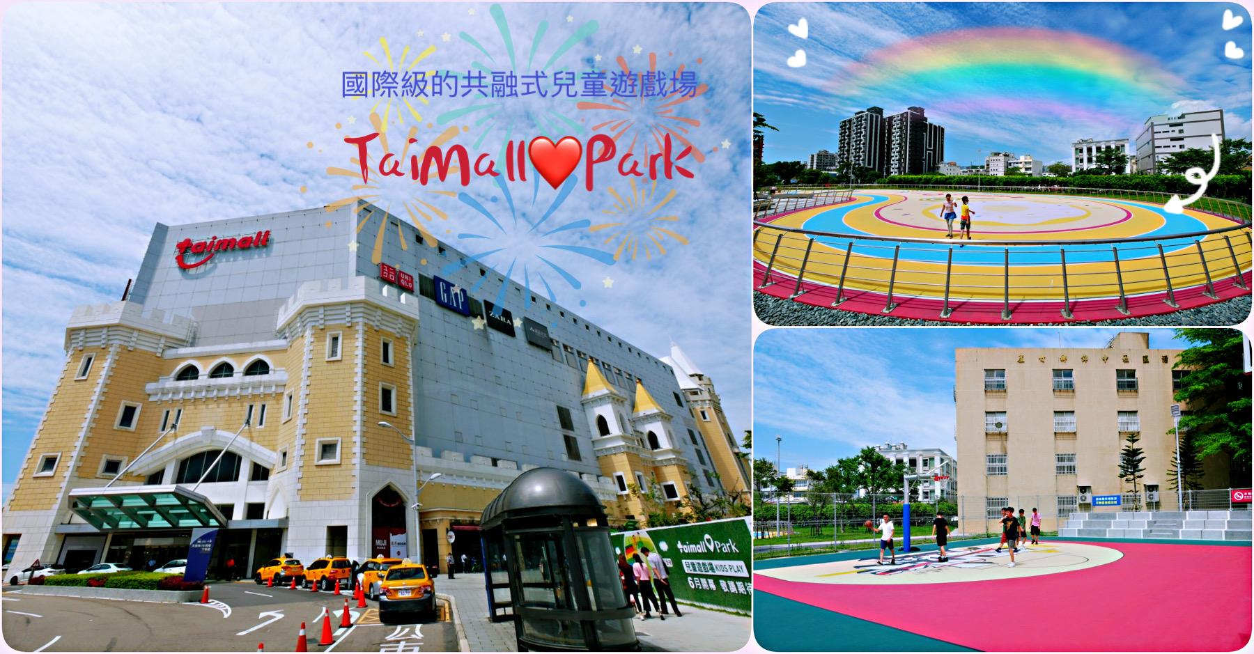 [南崁旅遊]台茂購物中心|Taimall♥Park 2020國際級的共融式兒童遊戲場今夏新登場‧六月前陸續免費開放使用