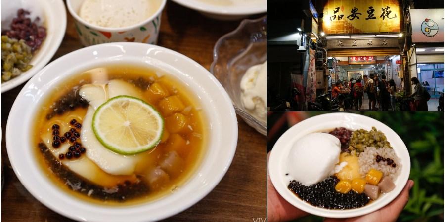 [嘉義美食]嘉義品安豆漿豆花|文化路夜市旁可內用/外帶的特色豆花~配料新鮮好吃.料好實在 @VIVIYU小世界