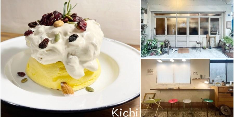 [台中北屯]Kichi隱藏在巷弄之中低調厚鬆餅~現點現煎鬆軟綿密.入口即化的美味 @VIVIYU小世界