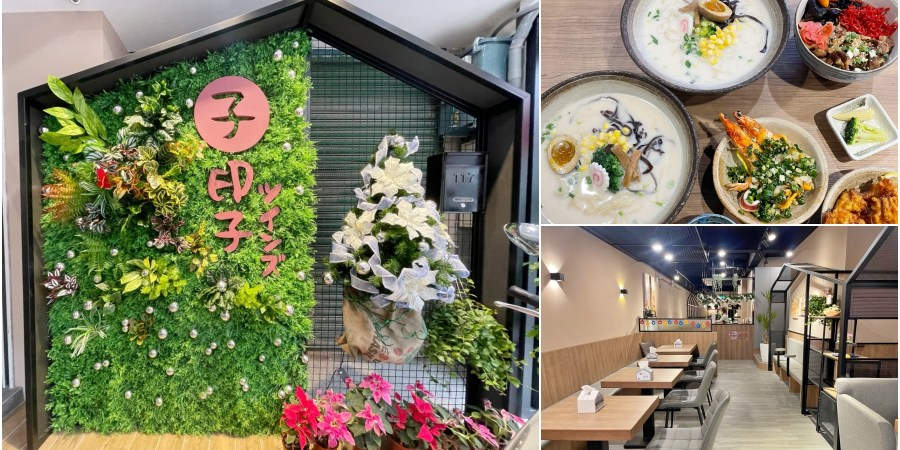[桃園美食]子印子 ツインズ|新開丼飯、拉麵專賣店~環境座位舒適.自助式型態 @VIVIYU小世界