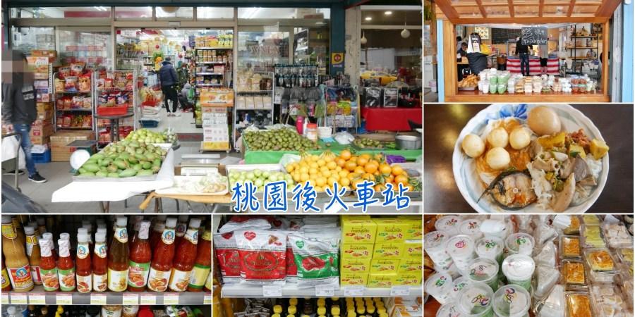 [桃園美食]桃園後火車站商圈~充滿南洋異國風情泰式風味.想買泰國調味料、生活用品來這就對了!假日泰式自助餐吃到飽一人$100元很超值 @VIVIYU小世界