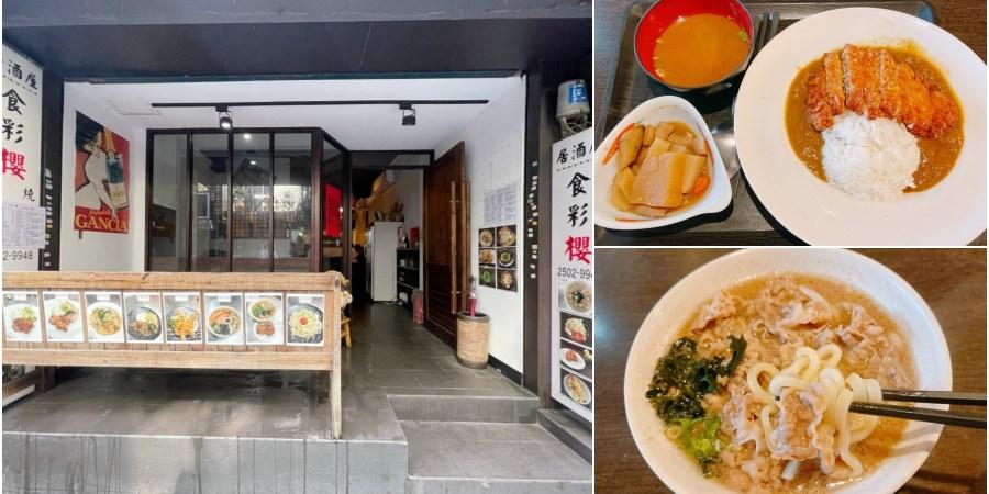 [台北美食]食彩櫻居酒屋.捷運松江南京站|日式家常料理.隱藏在巷弄之中的美食 @VIVIYU小世界