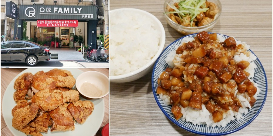 [桃園美食]Q匠 Family 共享廚房|中平路商圈創意中式料理~超下飯美食 @VIVIYU小世界