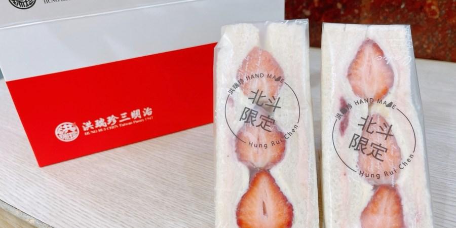 [彰化美食]洪瑞珍餅店北斗創始本鋪|必買彰化北斗名產~季節限定草莓卡士達三明治 @VIVIYU小世界