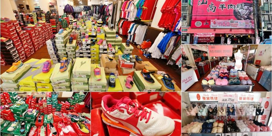 [中和特賣]國際品牌運動球鞋&曼黛瑪璉內衣特賣會 挑戰最低價品牌球鞋鞋款一雙不留全面$390.零碼球鞋$100~暢銷款內衣兩件$900.內褲6件$1000.睡衣特價$290起 @VIVIYU小世界