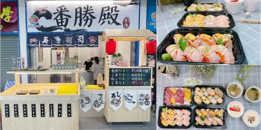 [桃園美食]番勝殿 新永和市場內新開手作壽司~日式平價握壽司&花壽司 @VIVIYU小世界