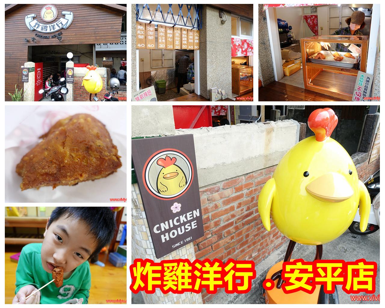 延伸閱讀:[台南.美食]炸雞洋行.安平店⓪台南小吃⓪~復古風潮老屋新開張.必吃美食八兩雞&三兩腿.炸雞酥脆又多汁