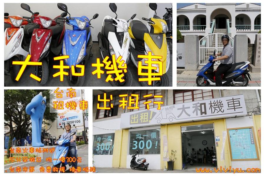 延伸閱讀:[台南.旅遊]大和租車~台南租機車不分平假日均一300元✖小資旅遊✖騎車旅遊玩遍各景點(二天一夜台南遊懶人包)