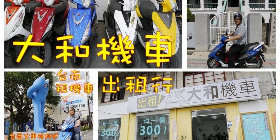 [台南.旅遊]大和租車~台南租機車不分平假日均一300元✖小資旅遊✖騎車旅遊玩遍各景點(二天一夜台南遊懶人包) @VIVIYU小世界