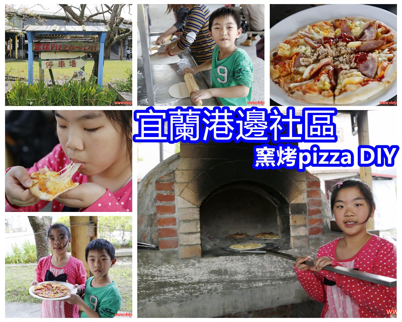 延伸閱讀:[宜蘭.旅遊]港邊社區窯烤披薩~體驗窯烤Pizza DIY的製作♡親子DIY體驗♡自己動手做最有成就感