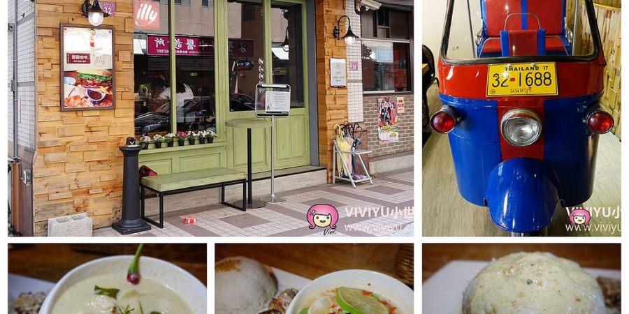 中壢美食,嘟嘟車,圖圖咖啡,桃園美食,泰式美食 @VIVIYU小世界