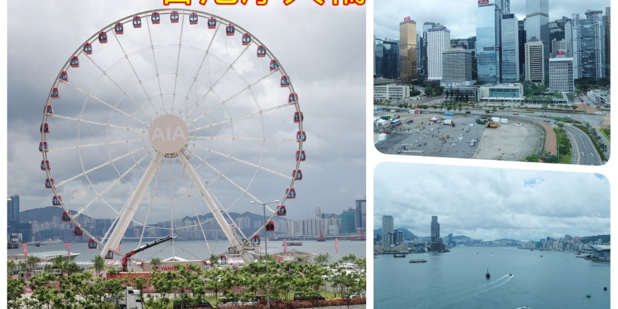 香港摩天輪(Hong Kong Observation Wheel)